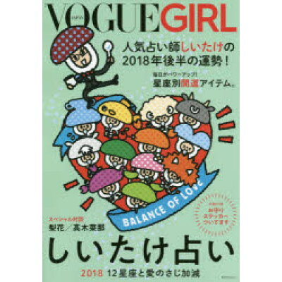 VOGUE GIRL   /KADOKAWA/しいたけ