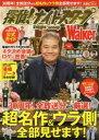 探偵!ナイトスクープWalker 放送30周年記念公式ガイド  /KADOKAWA