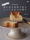Mizukiの家にある材料で作るとっておきのお菓子 簡単なのに、自慢できる  /KADOKAWA/Mizuki