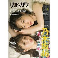 別冊カドカワDirecT  13 /KADOKAWA