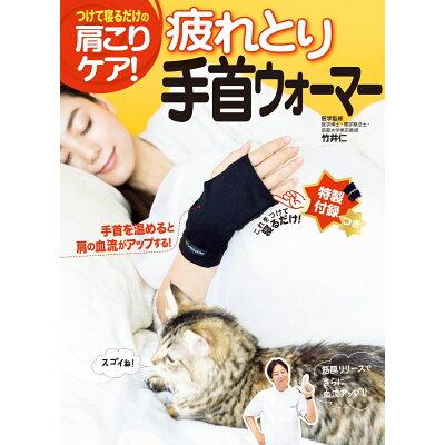 疲れとり手首ウォーマー つけて寝るだけの肩こりケア!  /KADOKAWA/竹井仁
