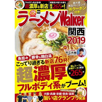 ラーメンWalker関西  2019 /KADOKAWA