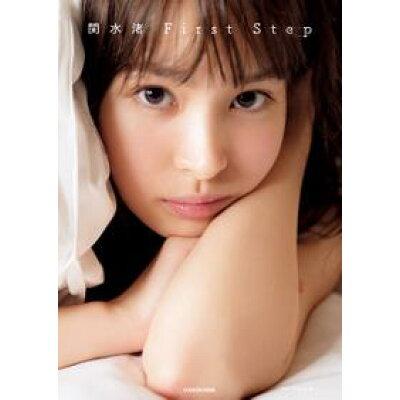 First Step 関水渚ファースト写真集  /KADOKAWA/関水渚