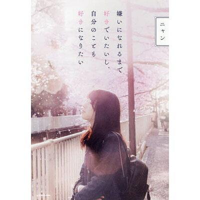 嫌いになれるまで好きでいたいし、自分のことも好きになりたい   /KADOKAWA/ニャン