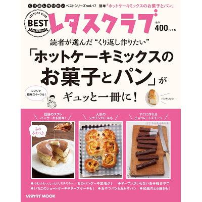 """""""くり返し作りたい""""「ホットケーキミックスのお菓子とパン」がギュッと一冊に!   /KADOKAWA"""