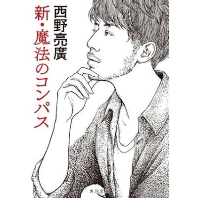 新・魔法のコンパス   /KADOKAWA/西野亮廣