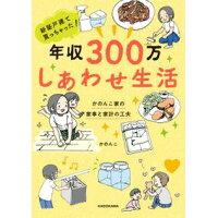 新築戸建て買っちゃった!年収300万しあわせ生活 かのんこ家の家事と家計の工夫  /KADOKAWA/かのんこ