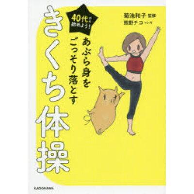 あぶら身をごっそり落とすきくち体操 40代から始めよう!  /KADOKAWA/菊池和子(体操)