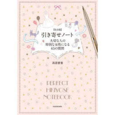 〈完全版〉引き寄せノート大切な人の特別な女性になる65の質問   /KADOKAWA/西原愛香
