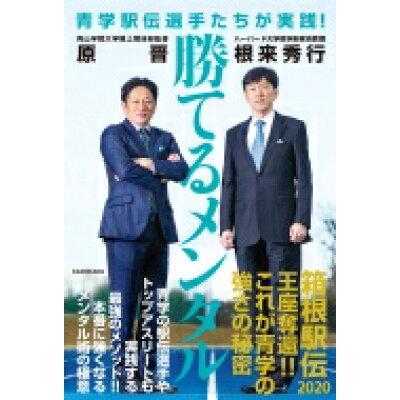 青学駅伝選手たちが実践!勝てるメンタル   /KADOKAWA/原晋