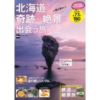 北海道で奇跡の絶景に出会う旅 エリア別全77景180スポット  /KADOKAWA