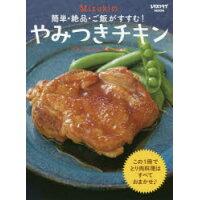 簡単・絶品・ご飯がすすむ!Mizukiのやみつきチキン   /KADOKAWA/Mizuki