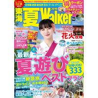 東海夏Walker  2019 /KADOKAWA