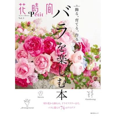 バラを楽しむ本 切り花から鉢もの、ドライフラワーまで。バラと暮らす  /KADOKAWA