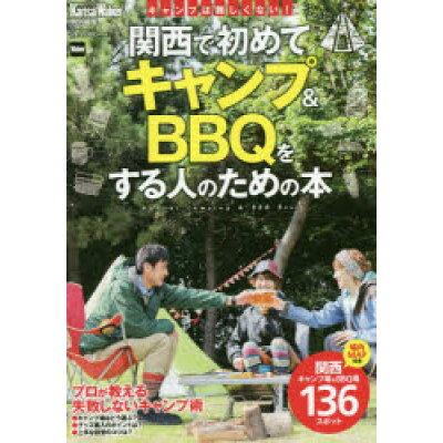 関西で初めてキャンプ&BBQをする人のための本   /KADOKAWA