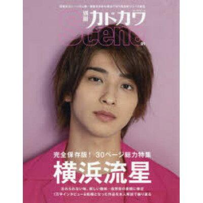 別冊カドカワScene  01 /KADOKAWA