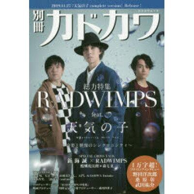 別冊カドカワ総力特集RADWIMPS feat.天気の子 Weathering With  /KADOKAWA