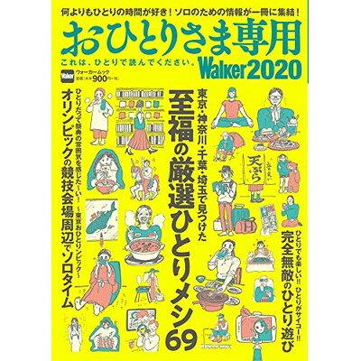 おひとりさま専用Walker これは、ひとりで読んでください。 2020 /KADOKAWA
