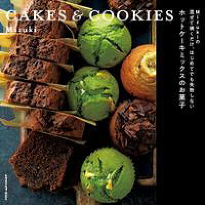 Mizukiの混ぜて焼くだけ。はじめてでも失敗しないホットケーキミックスのお菓子 CAKES & COOKIES  /KADOKAWA/Mizuki
