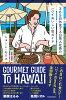 365日外食する日系人社長のハワイおいしい店ガイド(1)