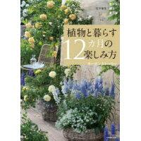 植物と暮らす12カ月の楽しみ方 花や実を育てる飾る食べる  /KADOKAWA/ガーデンストーリー