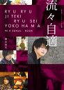 横浜流星パーソナルブック『流々自適』   /KADOKAWA/横浜流星