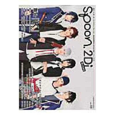 spoon.2Di Actors  vol.02 /プレビジョン
