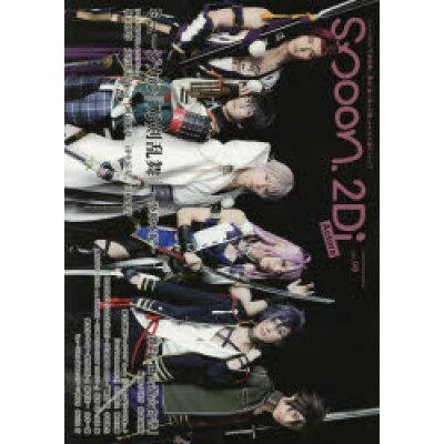 spoon.2Di Actors  vol.08 /プレビジョン