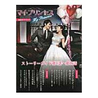 マイ・プリンセス 公式ガイドブック 韓国ドラマ  /TOKIMEKIパブリッシング