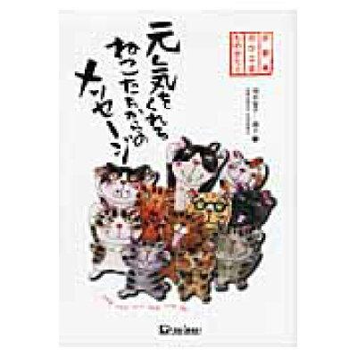 京都のび工房ものがたり 元気をくれるねこたちからのメッセ-ジ  /TOKIMEKIパブリッシング/増本智子