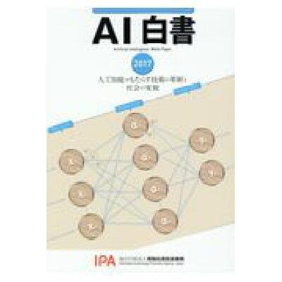 AI白書 人工知能がもたらす技術の革新と社会の変貌 2017 /角川アスキ-総合研究所/情報処理推進機構AI白書編集委員会