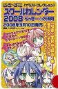 らき☆すた≪イラストコレクション≫スク-ルカレンダ-  2008年 /角川書店/美水かがみ
