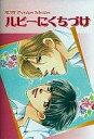 アニメ系CD ドラマCD RUBY Premium Selection ルビーにくちづけ