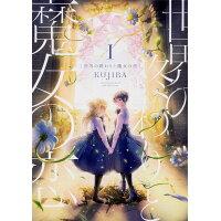 世界の終わりと魔女の恋  1 /KADOKAWA/KUJIRA