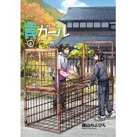 罠ガール  4 /KADOKAWA/緑山のぶひろ