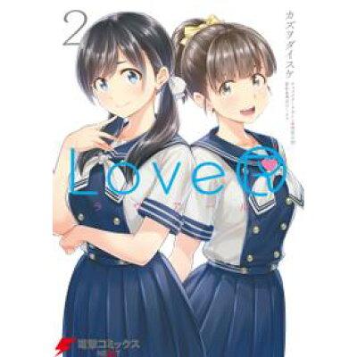 LoveR  2 /KADOKAWA/カズヲダイスケ