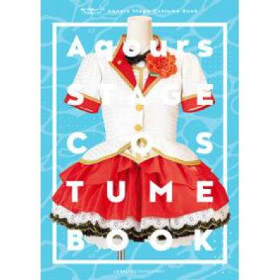 ラブライブ!サンシャイン!! Aqours Stage Costume Book   /KADOKAWA/電撃G'sマガジン編集部