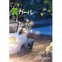 罠ガール  5 /KADOKAWA/緑山のぶひろ