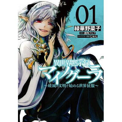 異世界黙示録マイノグーラ 破滅の文明で始める世界征服 01 /KADOKAWA/緑華野菜子