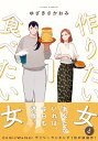 作りたい女と食べたい女  1 /KADOKAWA/ゆざきさかおみ