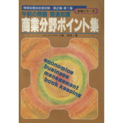 商業分野ポイント集   /学研プラス/八鍬幸信