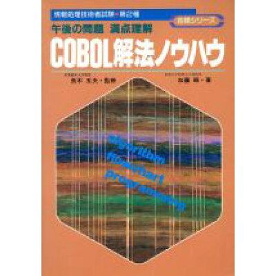 Cobol解法ノウハウ 午後の問題満点理解  /学研プラス/加藤昭(情報処理)