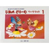 ぴあのどり-むワ-クブック 初級ピアノテキスト 1 /学研プラス/田丸信明