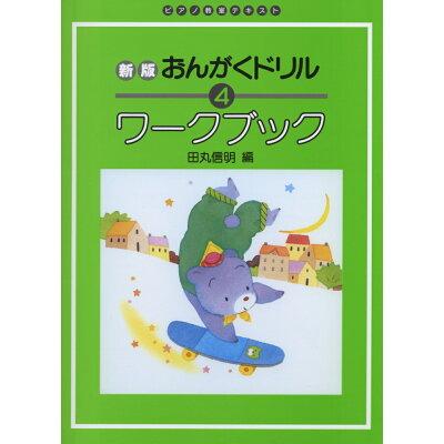 おんがくドリルワ-クブック  4 新版/学研パブリッシング/田丸信明
