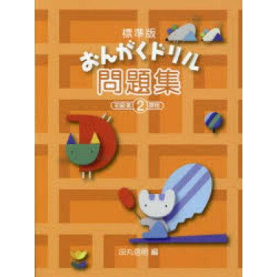 標準版おんがくドリル問題集初級  第2課程 /学研プラス/田丸信明