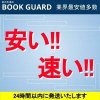 飛行機・ロケット・船   新訂版/学研プラス