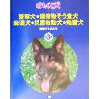 はたらく犬  第3巻 /学研プラス/日本補助犬協会