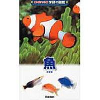 魚   /学研教育出版/沖山宗雄