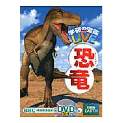 恐竜   /学研教育出版/真鍋真
