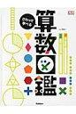 さわって学べる算数図鑑   /学研教育出版/山田美愛